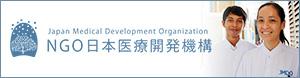 NGO日本医療開発機構